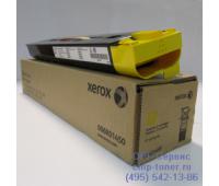 Комплект желтых картриджей Xerox DC240/242/250/252/WC 7655/7665